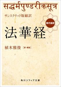 サンスクリット版縮訳 法華経 現代語訳