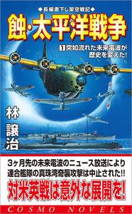 蝕・太平洋戦争(1)突如流れた未来電波が歴史を変えた! 電子書籍版
