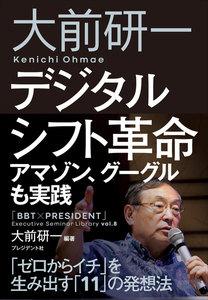 大前研一 デジタルシフト革命 電子書籍版