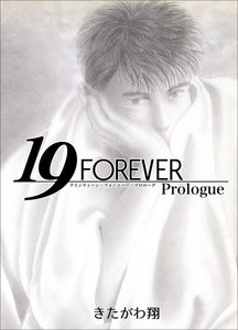 19 FOREVER Prologue 電子書籍版