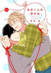 【バラ売り】糸永くんの恋の糸 2 2巻
