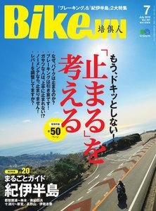 BIKEJIN/培倶人 2019年7月号