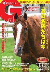 週刊Gallop(ギャロップ) 8月4日号