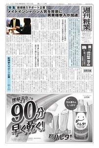 週刊粧業 第3170号