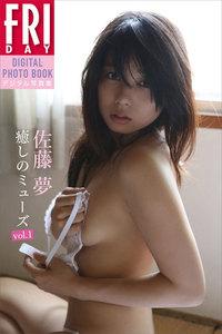 佐藤夢「癒やしのミューズvol.1」 FRIDAYデジタル写真集