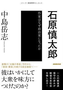 石原慎太郎 作家はなぜ政治家になったか