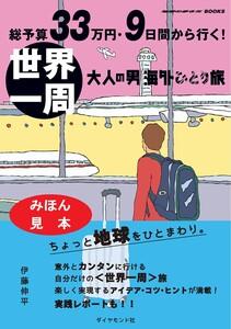 総予算33万円・9日間から行く! 世界一周 大人の男海外ひとり旅