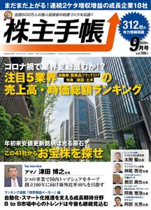 株主手帳 2020年9月号 電子書籍版