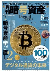 月刊暗号資産 2020年8月号 電子書籍版