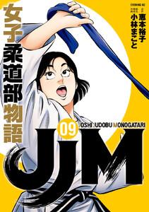 JJM 女子柔道部物語 9巻