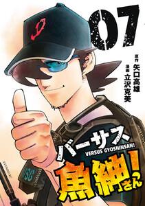 バーサス魚紳さん! (7) 電子書籍版