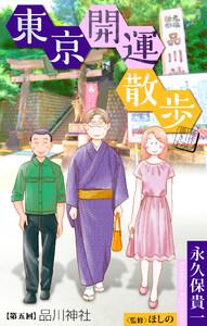 ホラー シルキー 東京開運散歩 story05 電子書籍版