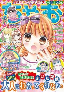 ちゃお 2020年11月号(2020年10月2日発売) 電子書籍版