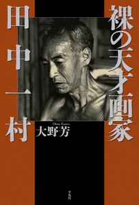 裸の天才画家 田中一村 電子書籍版