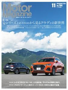 MotorMagazine 2020年11月号 電子書籍版