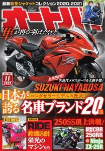 オートバイ 2020年11月号 スペシャル版 電子書籍版