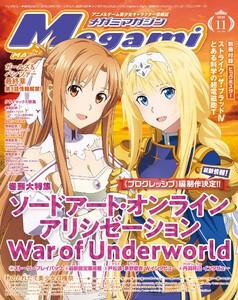 Megami Magazine(メガミマガジン) 2020年11月号 電子書籍版