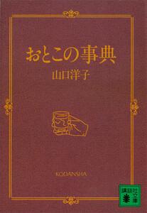 おとこの事典 電子書籍版