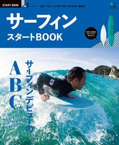 エイ出版社のスタートBOOKシリーズ サーフィンスタートBOOK