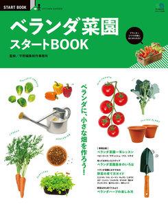エイ出版社のスタートBOOKシリーズ ベランダ菜園スタートBOOK