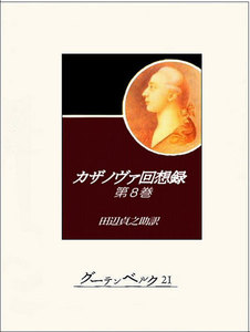 カザノヴァ回想録(第八巻)
