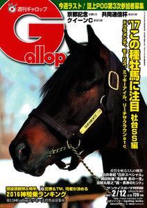 週刊Gallop(ギャロップ) 2月12日号