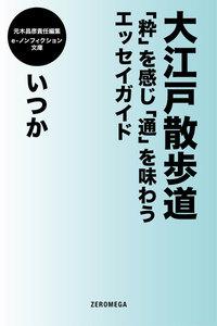 大江戸散歩道 「粋」を感じ「通」を味わうエッセイガイド