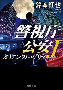 警視庁公安J オリエンタル・ゲリラ