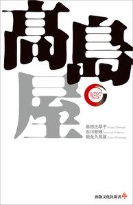 高島屋 リーディング・カンパニー シリーズ