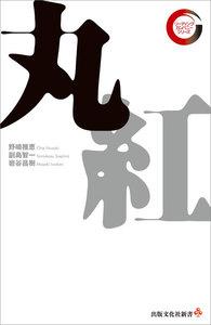 丸紅 リーディング・カンパニー シリーズ