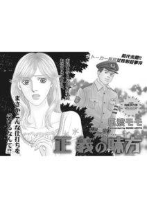 ブラックご近所SPvol.3~正義の味方~ 電子書籍版
