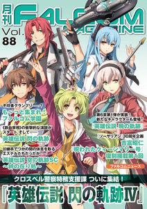 月刊ファルコムマガジン Vol.88