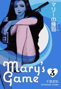 マリーの獲物 3巻