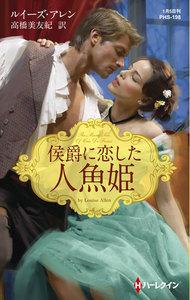 侯爵に恋した人魚姫 電子書籍版