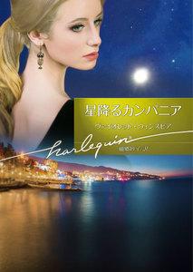 星降るカンパニア【ハーレクイン文庫版】 電子書籍版