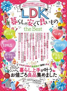 晋遊舎ムック LDK暮らしの安くて良いもの the Best 電子書籍版