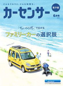 カーセンサー 2019年6月号 ファミリーカーの選択肢 スペシャル版 電子書籍版