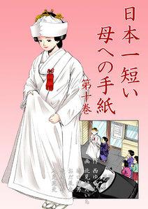 日本一短い母への手紙 10巻