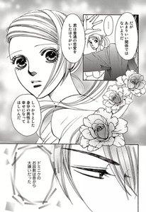 【無料連載】憧れから愛へ 第6話