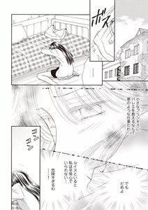 【無料連載】プリンスの罠 第5話