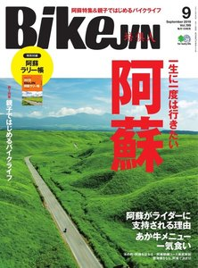 BIKEJIN/培倶人 2019年9月号