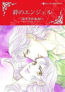 ハーレクインコミックス セット 2019年 vol.551