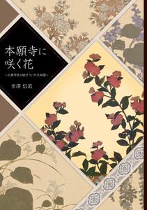 本願寺に咲く花~仏教文化と結びついた花卉図~