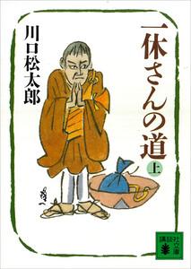 一休さんの道 (上) 電子書籍版