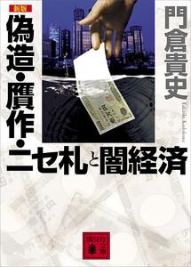 新版 偽造・贋作・ニセ札と闇経済 電子書籍版