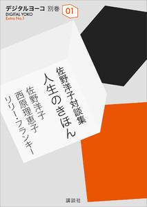佐野洋子対談集 人生のきほん 電子書籍版