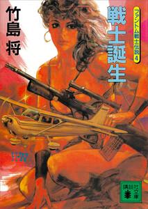 戦士誕生<ファントム戦士伝説4> 電子書籍版