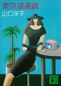 東京望遠鏡 電子書籍版