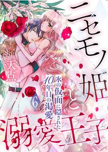 ニセモノ姫と溺愛王子~氷の仮面に隠された10年目の渇愛~【分冊版】6