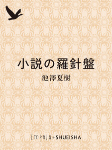 小説の羅針盤